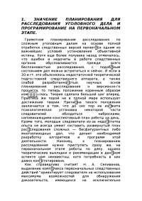 Используемая литература . Советская криминалистика