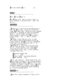 Логика и Организация Программы Обучающее пособие АССЕМБЛЕРУ программированию и компьютерам