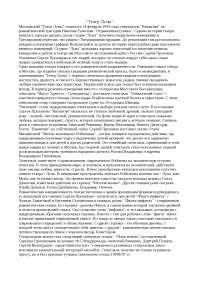"""Театр Луны"""" доклад по москвоведению"""