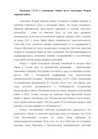 Политика СССР в отношении Ливии после окончания Второй мировой войны реферат 2010 по политологии