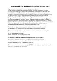 Пояснения к курсовой работе по бухгалтерскому учёту