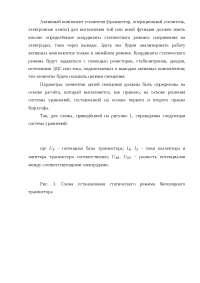 Статический режим транзисторных усилительных каскадов учебное пособие 2011 по коммуникациям и связи