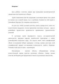 Квалиметрический анализ объекта диплом 2010 по технологии