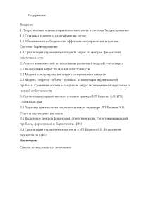 Система учета затрат торгового предприятия диплом 2010 по бухгалтерскому учету и аудиту