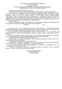 Отчёт по учебно - производственной практике в ФСНП по СК