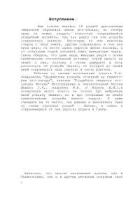 Общества для попечения о детях лиц, сосланных по судебным приговорам в Сибирь