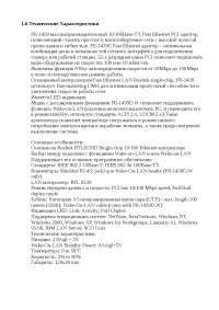 Технология монтажа SMD элементов RTL8139 Сети диплом по коммуникациям и связи