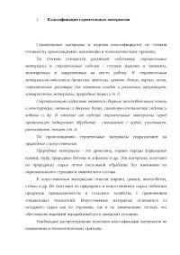 Классификация строительных материалов шпора 2010 по строительству