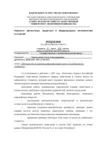 РЕЦЕНЗИЯ - Методология и практика реформирования НДС диплом по налогам