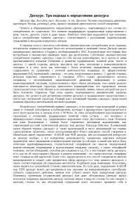 Дискурс. Три подхода к определению дискурса доклад 2011 по языковедению