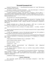 Большой Каменный мост доклад 2010 по москвоведению