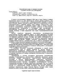 Европейские нормы по правам человека и усилия России по их соблюдению реферат по теории государства и права