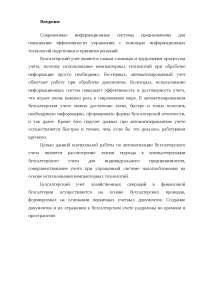 Автоматизация бухгалтерского учета хозяйственных операций контрольная 2010 по бухгалтерскому учету и аудиту