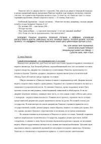 Доклад Реформы Ришелье участие в становлении французского абсолютизма доклад