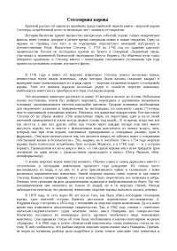 Стеллерова корова доклад 2011 по биологии