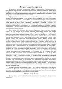 История блюда Бефстроганов доклад 2011 по новому или неперечисленному предмету
