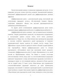 Дифференциальная рента курсовая 2013 по оценке земли и имущества
