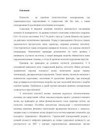 Психічні порушення при епілепсії реферат 2010 по психологии на украинском языке