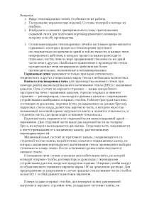 Виды стекловаренных печей контрольная 2013 по новому или неперечисленному предмету