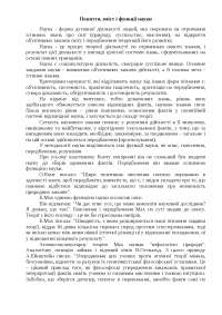Поняття, зміст і функції науки реферат по новому или неперечисленному предмету на украинском языке