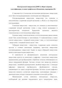 Интегральные микросхемы учебное пособие по коммуникациям и связи