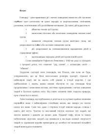 Світові геноциди доклад 2010 по социологии на украинском языке