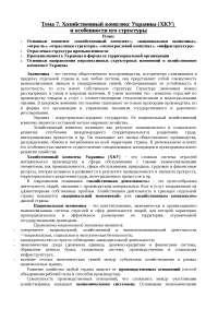 Природно - ресурсный потенциал Распределение производительных сил Украины лекция