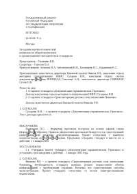ПРОТОКОЛ Документы делового общения курсовая по делопроизводству