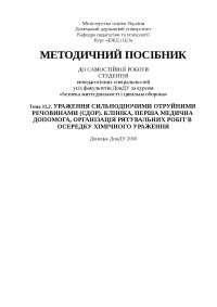 Міністерство освіти України Норма права
