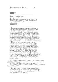 Организация Дисковой памяти Обучающее пособие по АССЕМБЛЕРУ программированию и компьютерам