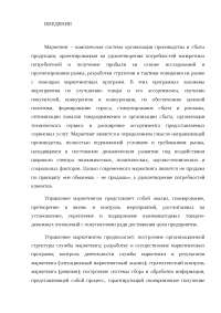 """Организация маркетинговой деятельности ООО """"MonDilias"""" диплом 2011 по маркетингу"""