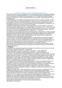 ИСТОРИЯ РАЗВИТИЯ КОММЕРЧЕСКОЙ КОНЦЕССИИ ФРАНЧАЙЗИНГА курсовая деньги кредитование