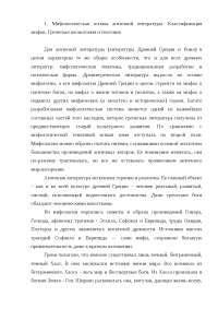 Мифология и литература контрольная 2010 по зарубежной литературе