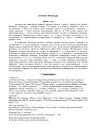 Антонио Вивальди доклад по музыке