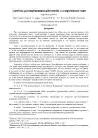 Проблема рассекречивания документов на современном этапе доклад 2011 по новому или неперечисленному предмету