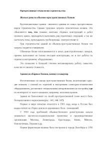 Прогрессивные технологии строительства доклад 2010 по строительству