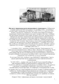 Вехи истории ДВГУПС реферат 2013 по новому или неперечисленному предмету