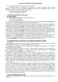 Світлотехнічне обладннаня літака лекция 2013 по авиации и космонавтике на украинском языке