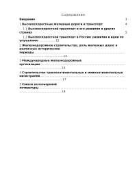 Реферат на тему Высокоскоростной Ж.Д. транспорт реферат 2013 по новому или неперечисленному предмету