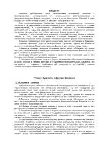 Сущность и функции финансов доклад 2013 по финансам