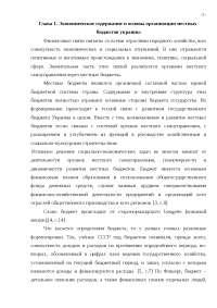 Экономическое содержание основы организации местных бюджетов Украины