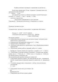 Расчёт усилия распрессовки детали Расчеты изготовки металлических деталей лекция технология
