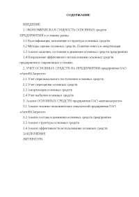 """Аудит и анализ нематериальных активов и основных средств предприятия ОАО """"АвтоВАЗагрегат"""" диплом по бухгалтерскому учету и аудиту"""