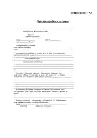 Оглавление Производство в Арбитражном суде РФ диплом по арбитражному процессу