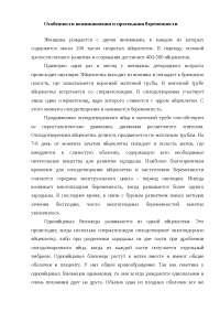 Особенности возникновения и протекания беременности статья 2010 по биологии , Руководство, Проектов, Исследование из Биология