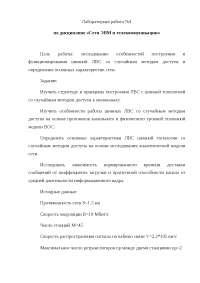 Исследование особенностей построения и функционирования шинной ЛВС лабораторная 2011 по коммуникациям и связи