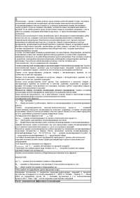 Схемы комплексной механизации и автоматизации технологических процессов Оборудование