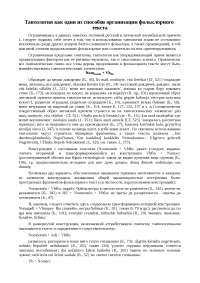 Тавтология как один из способов организации фольклорного текста доклад по языковедению
