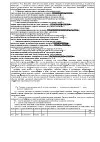 Регулировка угла опережения зажигания с помощью контрольной лампы автомобилю Москвич
