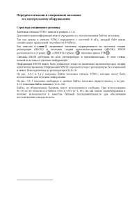 Передача сигналов в секционном заголовк и к контрольному оборудованию